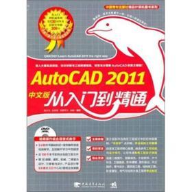 Auto CAD 2011中文版从入门到精通
