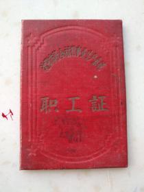 红607、沈阳市社会福利事业生产系统职工证1957,。7.1,规格128开,9品,