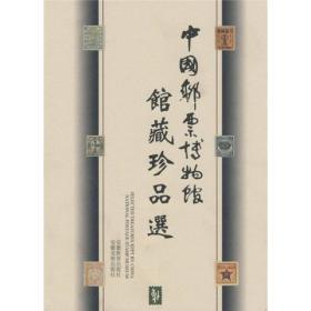中国邮票博物馆馆藏珍品选