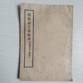 杨汉公上业师书(附鲍圣云居士脱险记)〈民国版〉