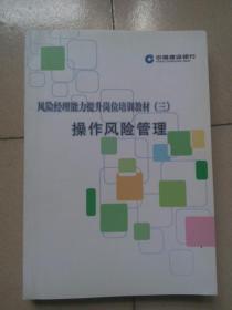中国建设银行 风险经理能力提升岗位培训教材(三)——操作风险管理