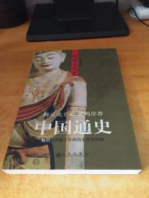 中国通史·隋唐五代史