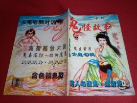 中外鬼怪故事(宁夏人民出版社)1995年一版一印
