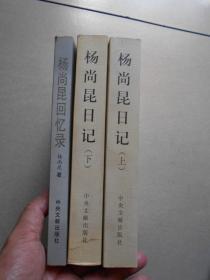 杨尚昆日记 上下 杨尚昆回忆录(3册合售)