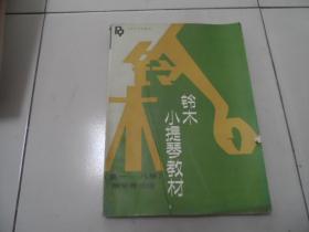 铃木小提琴教材(第一至八册)《无光盘》