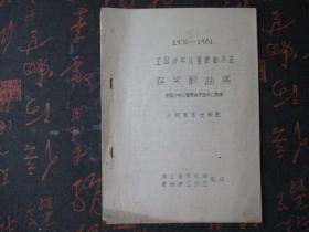 1976-1981全国少年儿童歌曲译选获奖歌曲集【二胡琴练习】【油印】