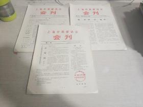 上海市集邮协会会刊.1981.2-4期,三本合售