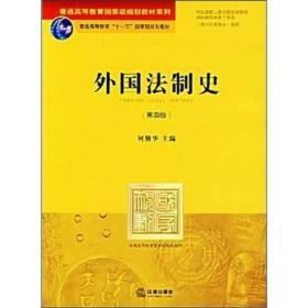 外國法制史(第四版)