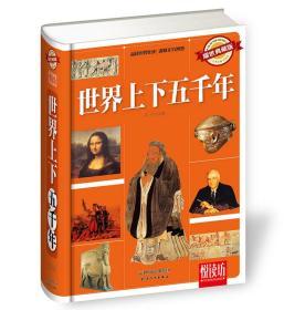 世界上下五千年 品读世界历史 汲取无穷智慧-耀世典藏版