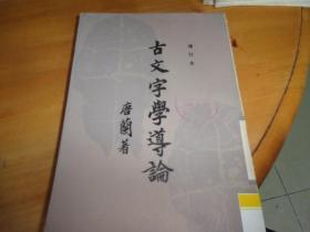 古文字学导论---1981年1版1印---馆藏书,品以图为准