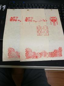 民国红印梅花喜字灯笼信笺纸10张