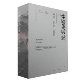 9787553755809中国长城志:1:1:总述·大事记:Overview and chronology