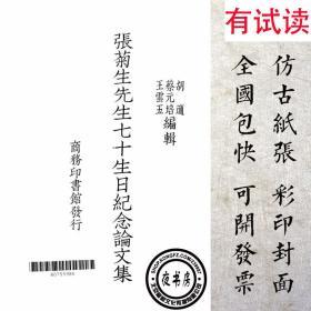 张菊生先生七十生日纪念论文集-1937年版-(复印本)