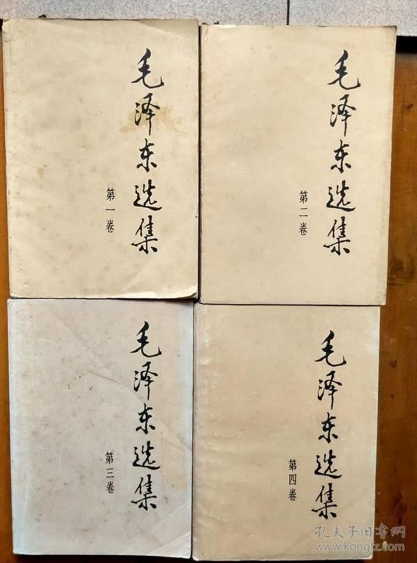 毛泽东选集4本A