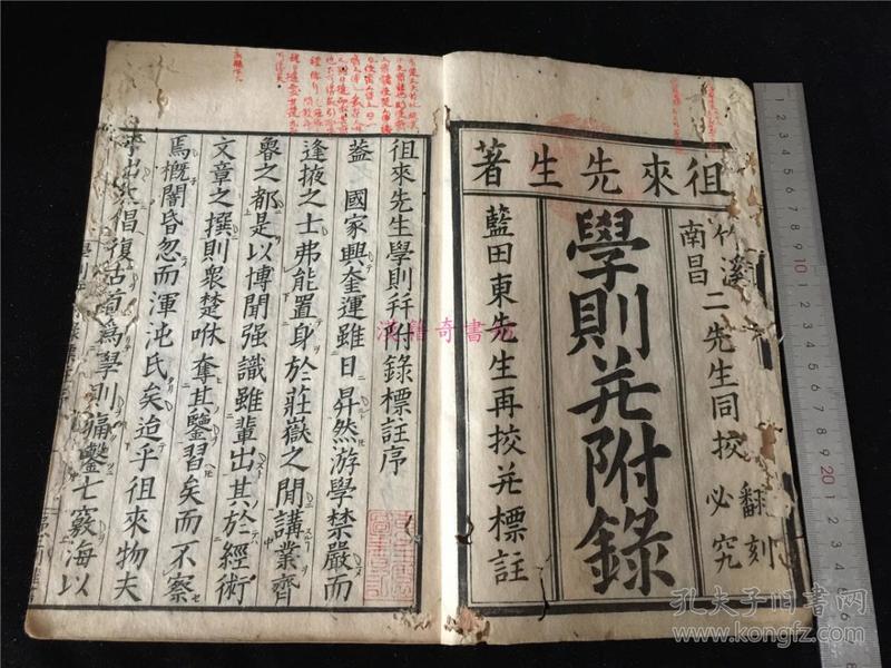 乾隆46年和刻本《徂徕先生学则并附录标注》2册合订1本。江户儒家物茂卿著。天明改元刊,写刻本,版心下方有某某书字。