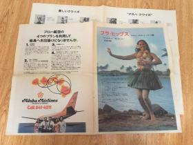 民国日本印刷《夏威夷航空·旅游》海报宣传画两大张