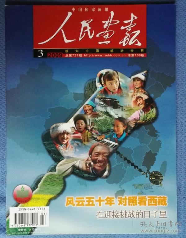 《人民画报》2009年第3期