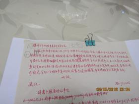 泸州市节约检查委员会员信1页  913