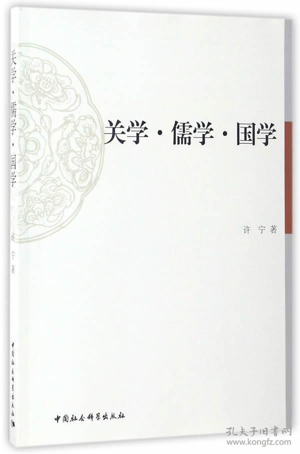 关学·儒学·国学