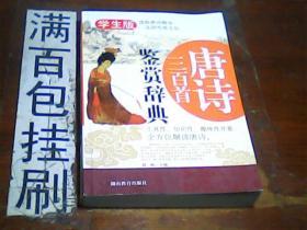 唐诗三百首鉴赏辞典 : 学生版*