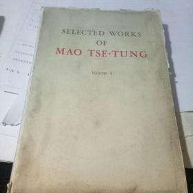 毛泽东选集 第一卷(英文版,小16开,64年1版1印)
