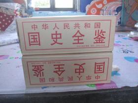 中华人民共和国国史全鉴(豪华精装全15卷)15册一套全