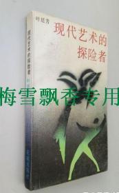 现代艺术的探险者 叶廷芳   花城老版开放文丛 正版 原书