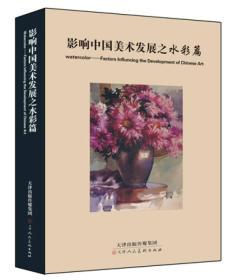 影响中国美术发展之水彩片