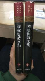 权德舆诗文集(中国古典文学丛书,精装,全二册)