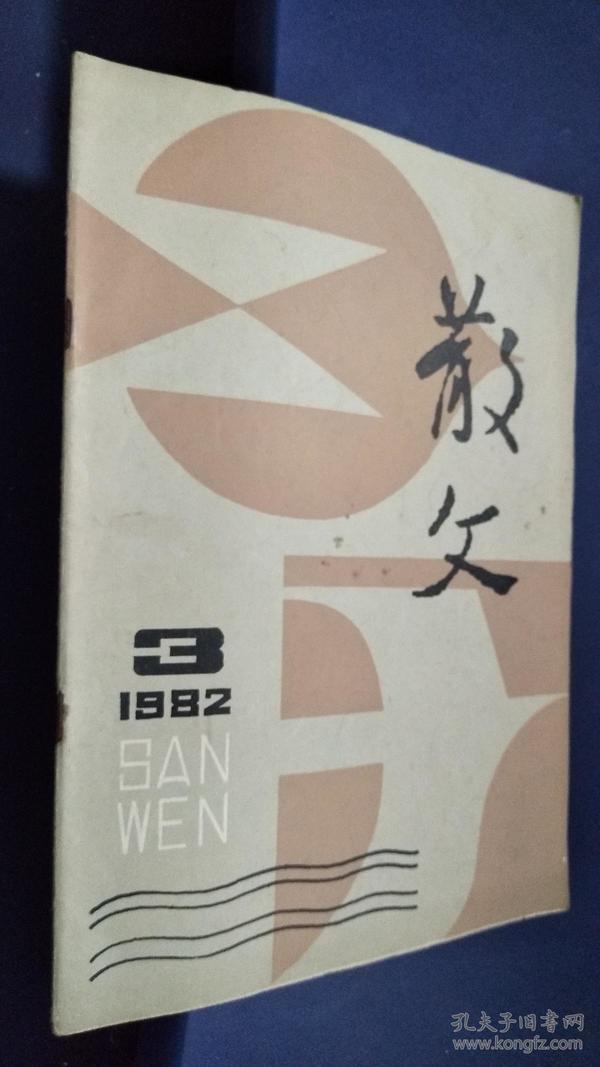 散文1982年第3期(月刊)总27期