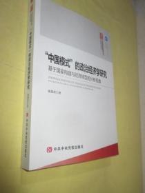 """""""中国模式""""的政治经济学研究--基于国家构建与经济转型的分析视角【思想理论想系列】 (16开)"""