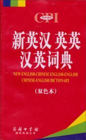 新英汉英英汉英词典(双色本)