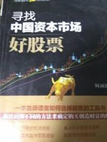 【现货】财富与梦想系列丛书:寻找中国资本市场好股票9787509547632