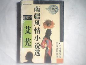 芭蕉谷:艾芜南疆风情小说选