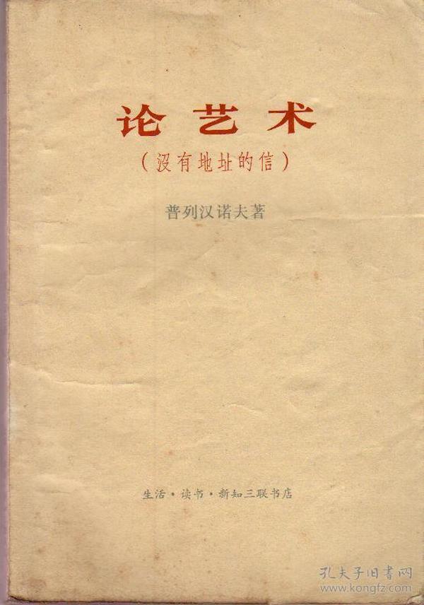 论艺术(没有地址的信)(1973年2月北京第一次印刷)