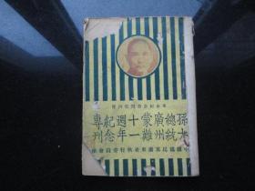 孔网孤本    孙大总统广州蒙难十一周年纪念专刊