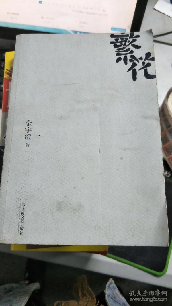 【旧书二手书】繁花9787532148004
