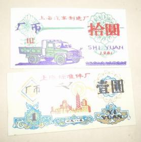 上海标准件厂、上海汽车制造厂厂币