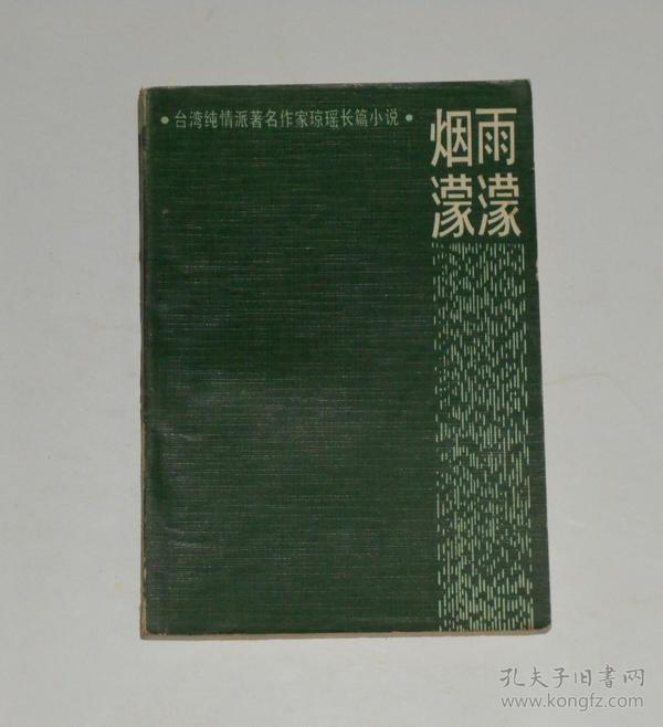 烟雨濛濛 琼瑶/著 1987年