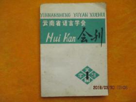 云南省语言学会会刊 1