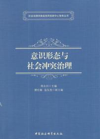 社会治理河南省协同创新中心智库丛书:意识形态与社会冲突治理