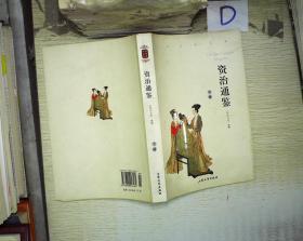 资治通鉴( 下)