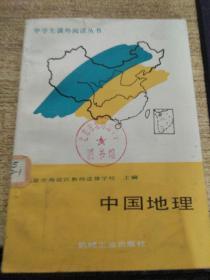 中学生课外阅读丛书中国地理