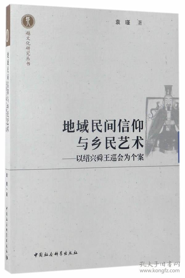 越文化研究丛书 地域民间信仰与乡民艺术:以绍兴舜王巡会为个案
