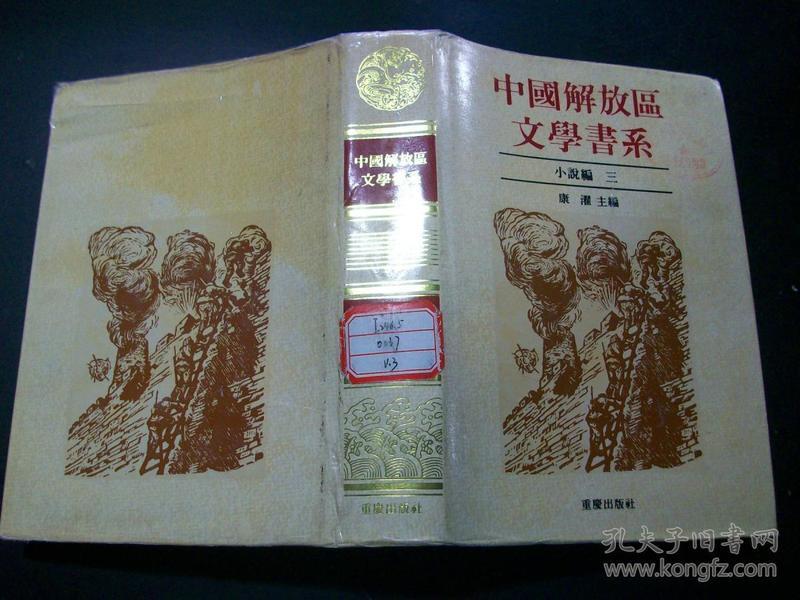 中国解放区文学书系: 小说编(三)  d17-3