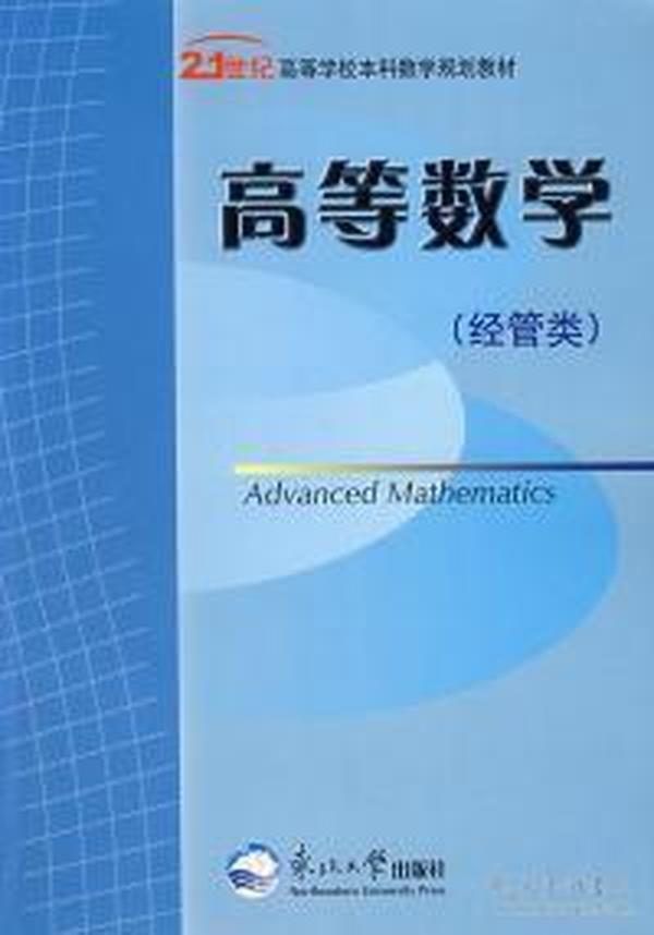 高等数学(经管类)