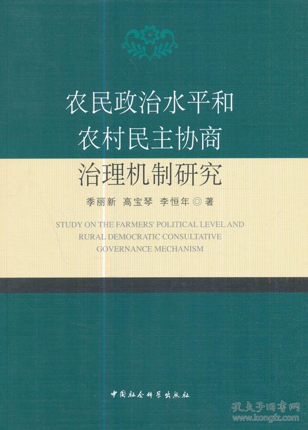 农民政治水平和农村民主协商治理机制研究