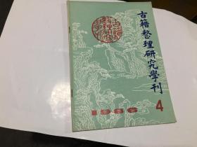 古籍整理研究学刊 1986年第4期