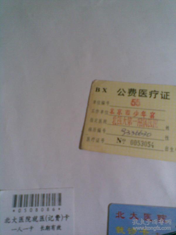 北大医院就诊卡,北大医院就医卡,北大医院公费医疗证(北京大学第一医院,3张合售)