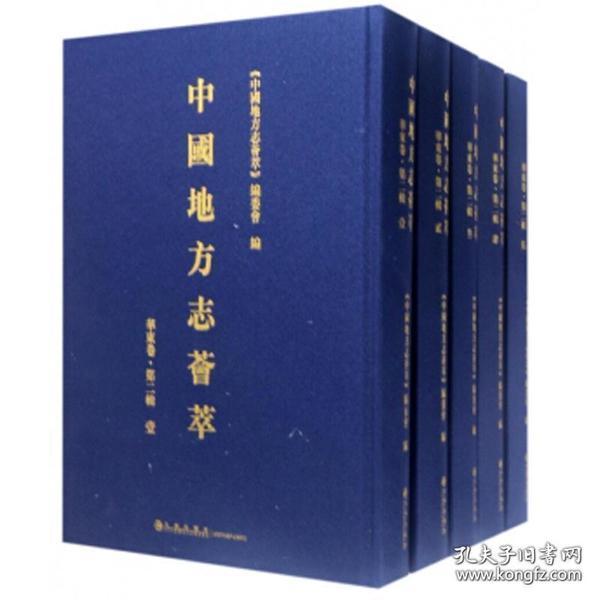 中国地方志荟萃:第二辑:贰:华北卷